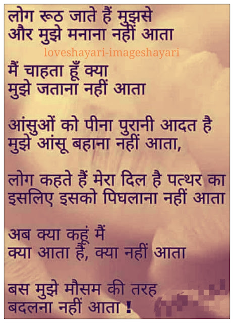 love poetry in hindi,