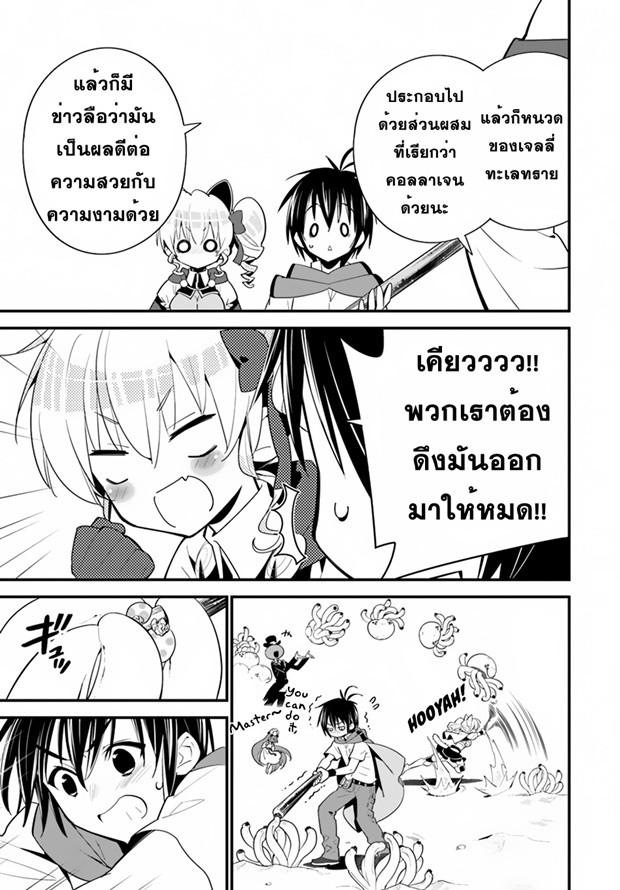 Isekai desu ga Mamono Saibai shiteimasu - หน้า 12