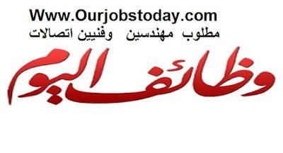 وظائف مهندسين إتصالات وفنيين لشركة كبرى بالقاهره