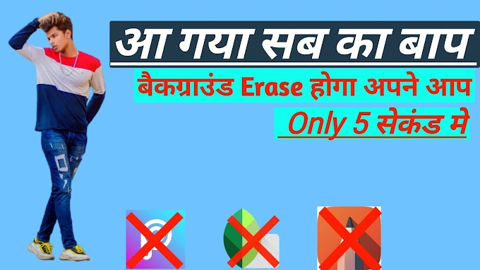 Online Photo Background Erase Kese Kare Only 5 Second Me Background Erase Kare