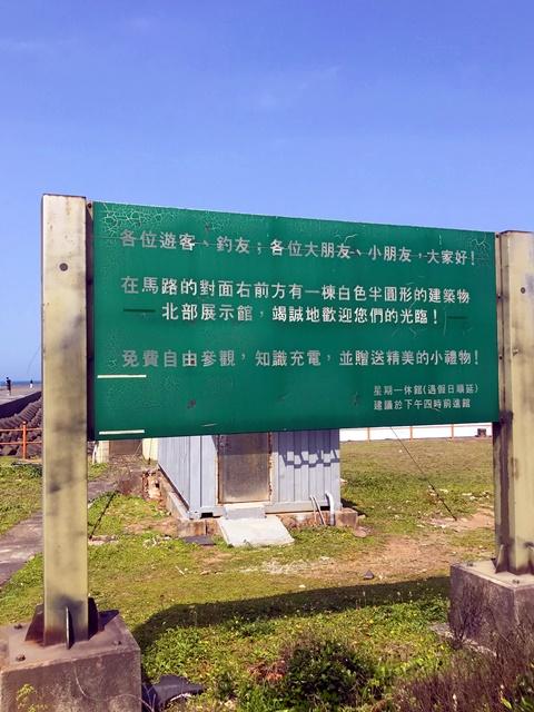 台電北部展示館~北海岸看海、萬里景點
