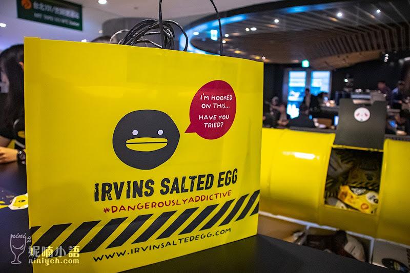 【團購伴手禮】IRVINS Salted Egg 鹹蛋黃魚皮。風靡全亞洲的鹹蛋黃洋芋片登台啦!!
