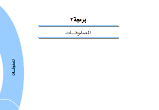 المصفوفات في جافا pdf