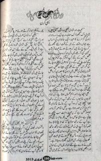 Wo Ik jo kasak si hai by Seemi Kiran Urdu Novels Download PDF