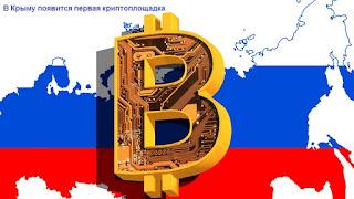 В Крыму появится первая криптоплощадка
