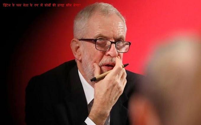 ब्रिटेन के श्रम नेता के रूप में कोर्बी की जगह कौन लेगा?
