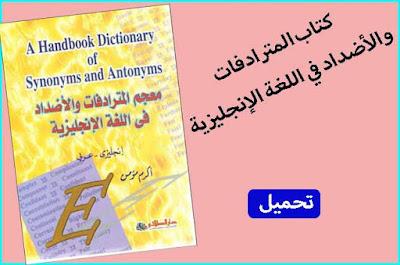 تحميل كتاب المترادفات والأضداد في اللغة الإنجليزية