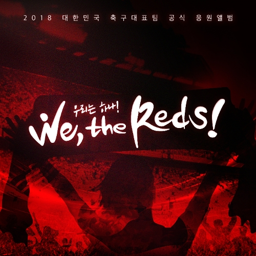 LEO (VIXX), SEJEONG (gugudan) – We, the Reds
