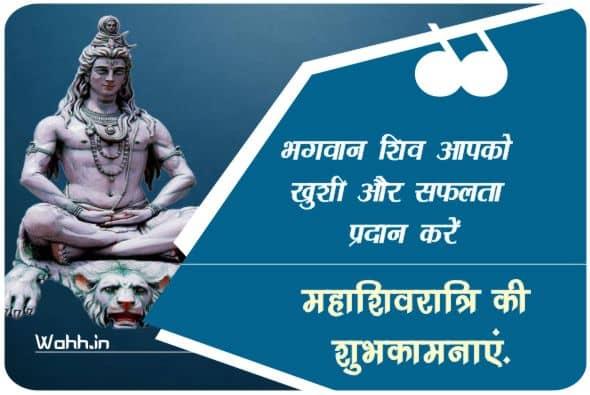Maha Shivratri Quotes Hindi