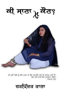 Ki Jana Main Kaun | Harpinder Rana | ਕੀ ਜਾਣਾ ਮੈਂ ਕੌਣ । ਹਰਪਿੰਦਰ ਰਾਣਾ