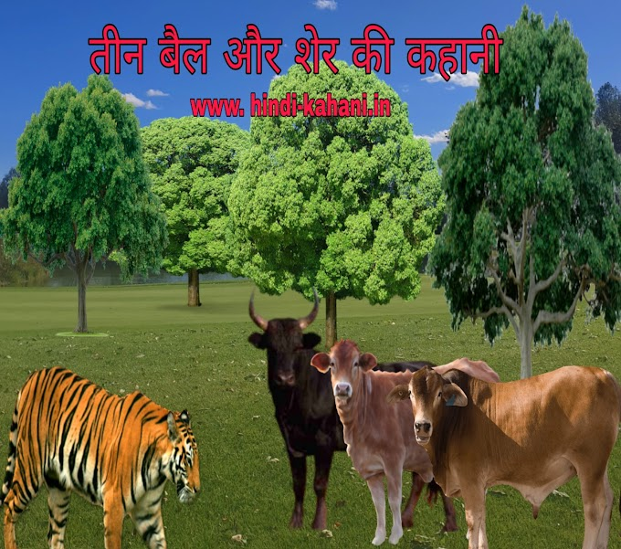 शेर और तीन बैलों की कहानी | Tigher and Three Bulls Story In Hindi -