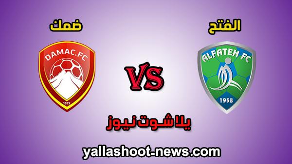 مشاهدة مباراة الفتح وضمك بث مباشر بتاريخ 23-01-2020 في الدوري السعودي