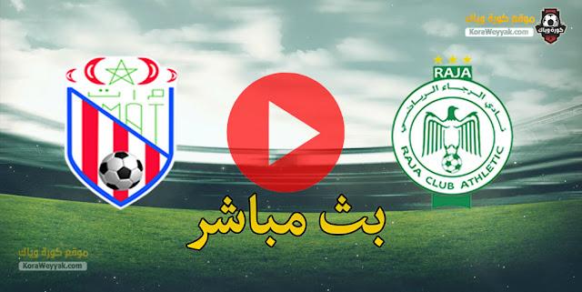 نتيجة مباراة المغرب التطواني والرجاء الرياضي اليوم 17 أبريل 2021 في الدوري المغربي