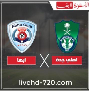 مشاهدة مباراة الاهلي وابها اليوم بث مباشر hd
