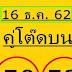หวยเด็ดคู่โต๊ดบน แนวทางเลขเด็ด งวดวันที่ 16/12/62