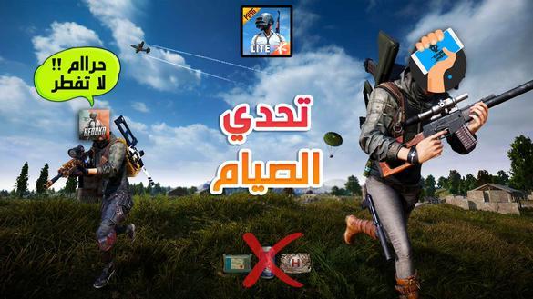 تحدي الصيام في لعبة ببجي موبايل لايت !! دو منوب و نهاية صادمة | PUBGM LITE