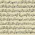 شرح وتفسير سورة الرحمن Surah Ar-Rahman  (من الآية 55 إلى الآية 78 )