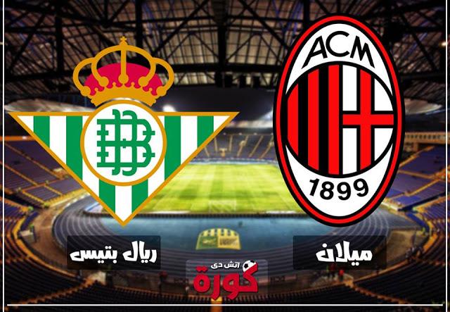 مشاهدة مباراة ميلان وريال بيتيس بث مباشر 8-11-2018 الدوري الأوروبي