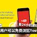 Digi 用户可以免费浏览Youtube!只限2月14日!
