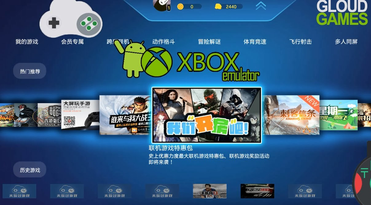 Xbox 360 Emulator For Android Free Download - highd0wnload's