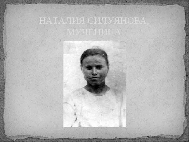 Силуянова