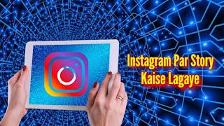 Instagram Par Story Kaise Lagaye