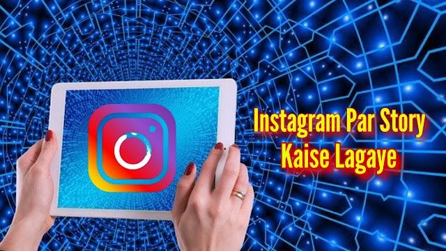 Instagram Par Story Kaise Lagaye - इंस्टाग्राम पर स्टोरी कैसे डालें