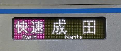 京成電鉄 快速 成田行き5 3000形