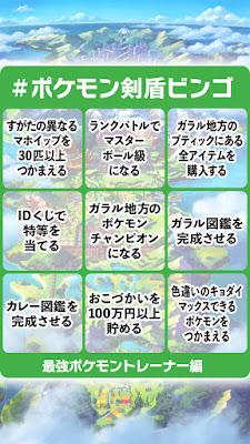 Pokémon Sword e Shield Trainer Tasks
