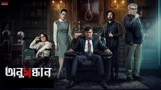 Anusandhan Full Bengali Movie Review and Cast in 2021