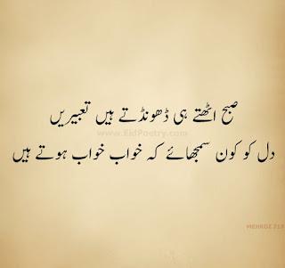 Urdu Sad Poetry Shayari Pictures Images 2 LIne