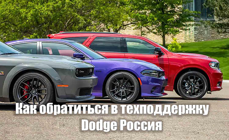 Dodge Россия