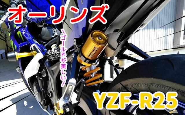 YZF-R25 オーリンズ リアショック サスペンションの写真