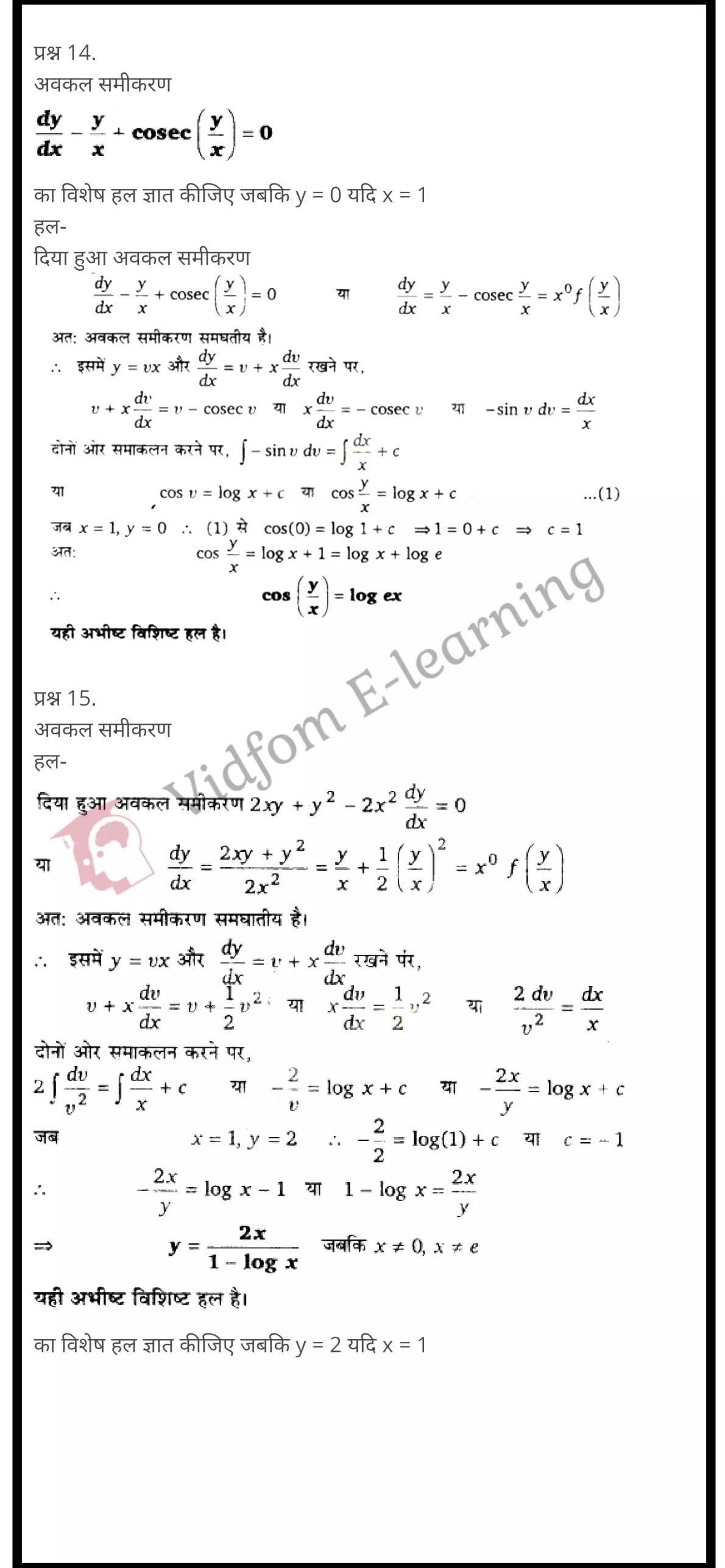 class 12 maths chapter 9 light hindi medium 30