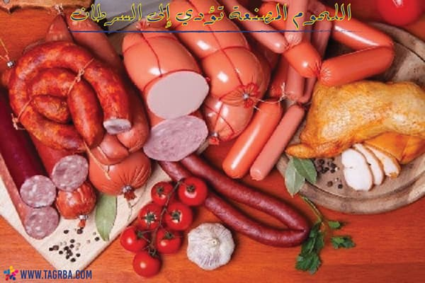 اللحوم المصنعة تؤدي إلى السرطان - منصة تجربة