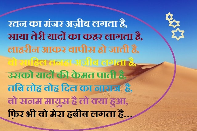 https://www.nepalishayari.com/2020/05/beautiful-romantic-dard-bhari-love.html