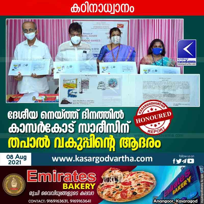 Kasaragod, News, Kerala, Tribute to Kasargod Sarees on National Weaving Day.