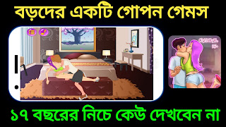 Sweety Boys and Girl Kissing Games | Sweety Kissing Bedroom