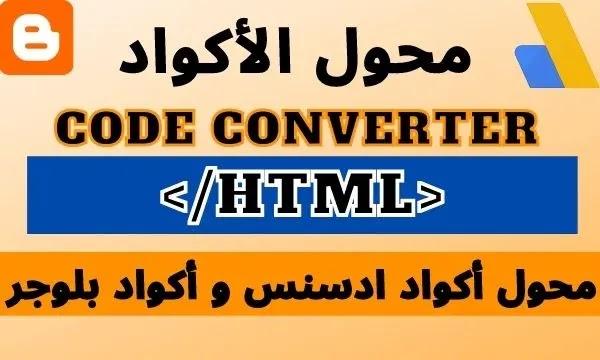 محول الاكواد Code Converter