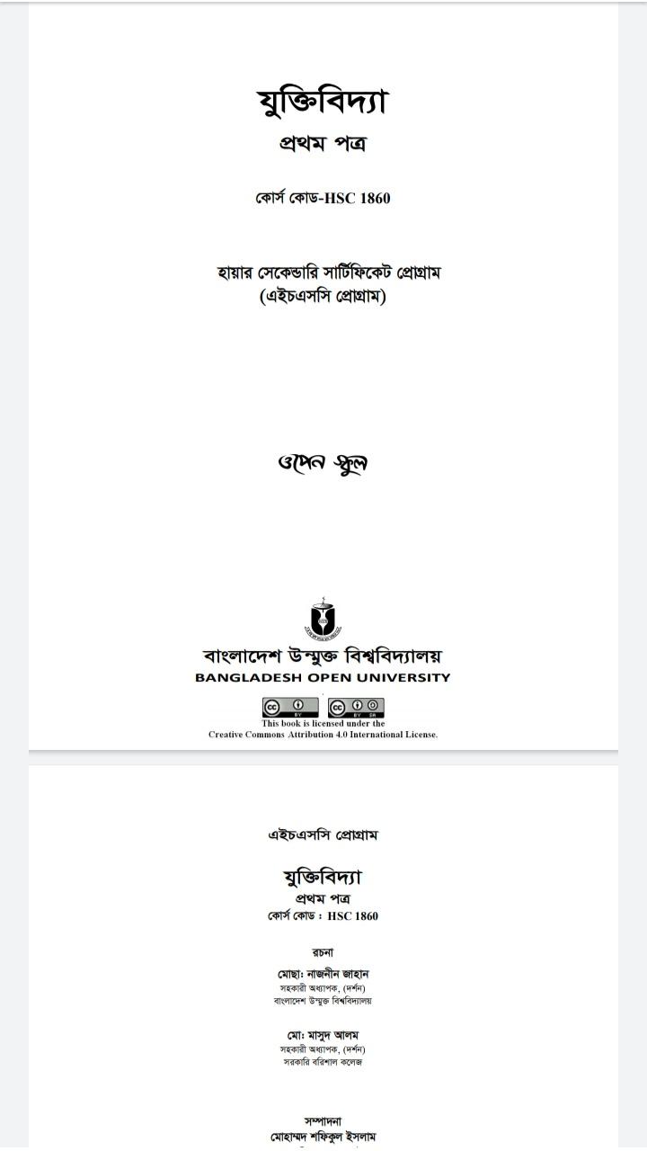এইচএসসি উন্মুক্ত বিশ্ববিদ্যালয় যুক্তিবিদ্যা ১ম পত্র বই pdf - সোর্স কোড ১৮৬০ | এইচ এস সি বাউবি যুক্তিবিদ্যা ১ম পত্র বই pdf |এইচএসসি বাউবু  যুক্তিবিদ্যা প্রথম পত্র(সৃজনশীল) বই pdf