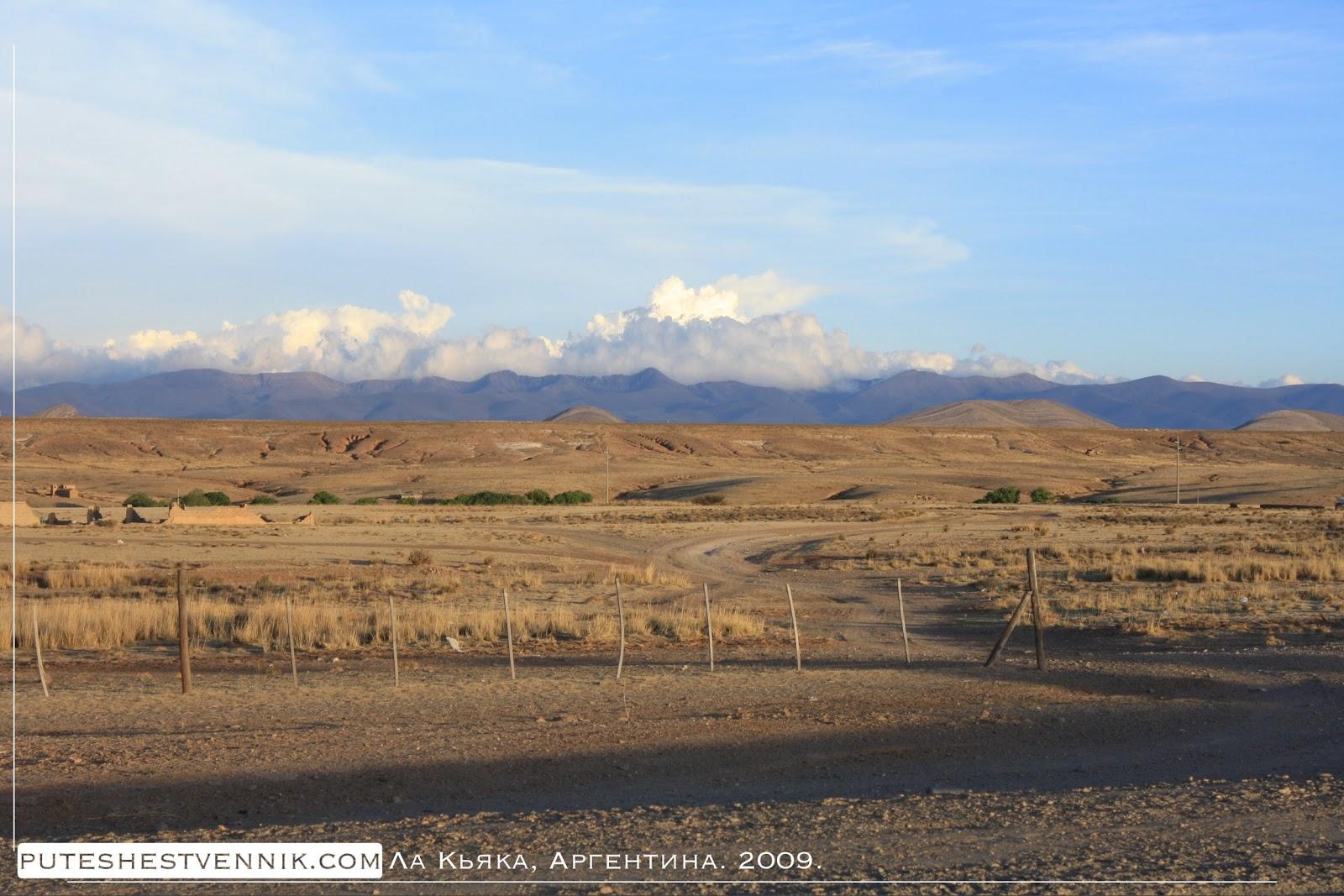 Пустыня возле Ла-Кьяки в Аргентине
