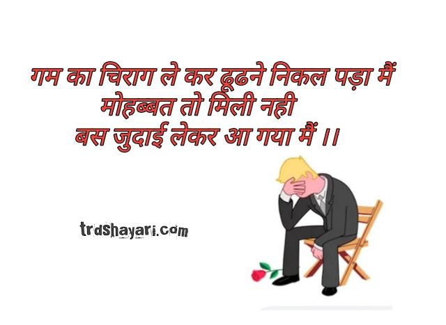 Judai quotes in hindi