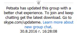 Скайп съобщение