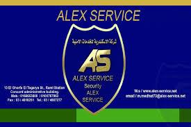 العمل براتب 3500 جنية فى شركة الاسكندرية للخدمات الامنية لسنة 2020