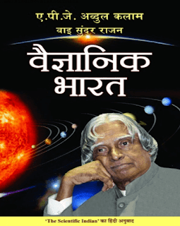 Vaigyanik-Bharat-APJ-Abdul-Kalam-By-Sundar-Rajan-PDF-Book-In-Hindi-Free-Download