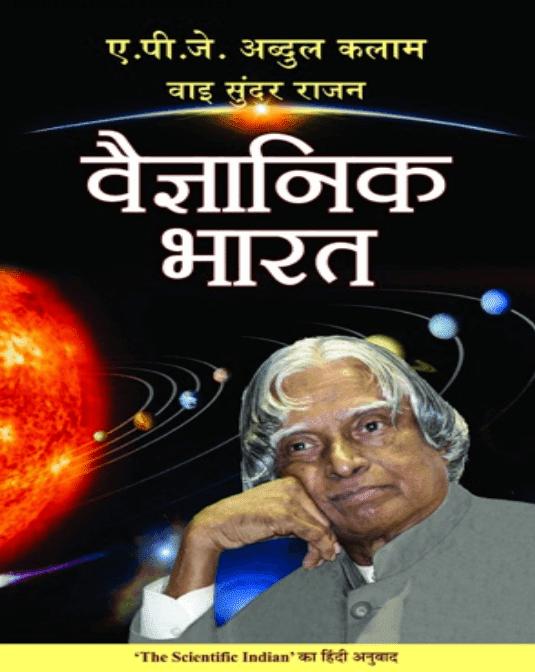 वैज्ञानिक भारत ए पी जे अब्दुल कलाम : सुन्दर राजन द्वारा मुफ़्त पीडीऍफ़ पुस्तक हिंदी  में | Vaigyanik Bharat APJ Abdul Kalam By Sundar Rajan PDF Book In Hindi Free Download