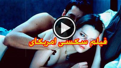 فیلم سکسی جدید: فیلم سکسی امریکای