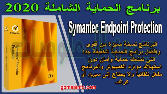 تحميل برنامج الحماية الشاملة 2020 | Symantec Endpoint Protection 14.2.5587.2100