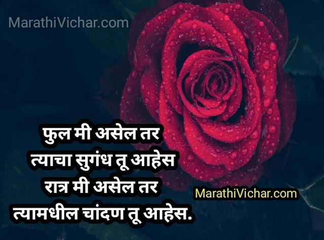 marathi premachi kavita