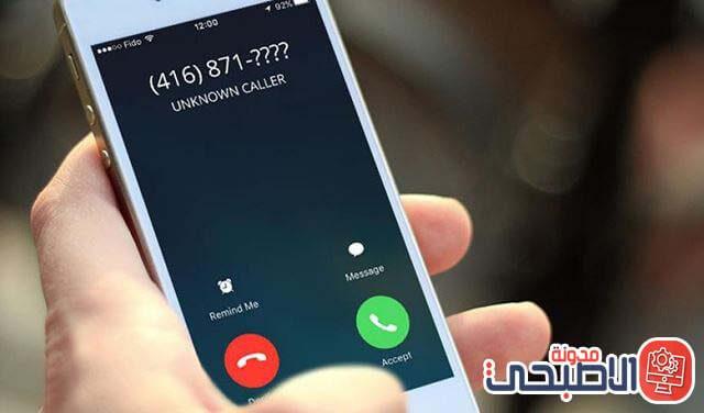 إرسال رسائل واتصالات لأرقام مجهولة
